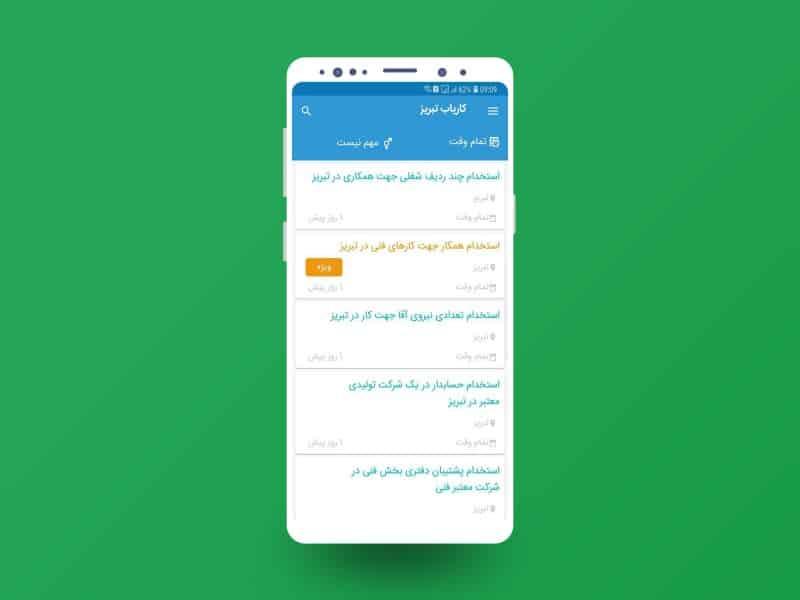 اپلیکیشن کاریاب تبریز