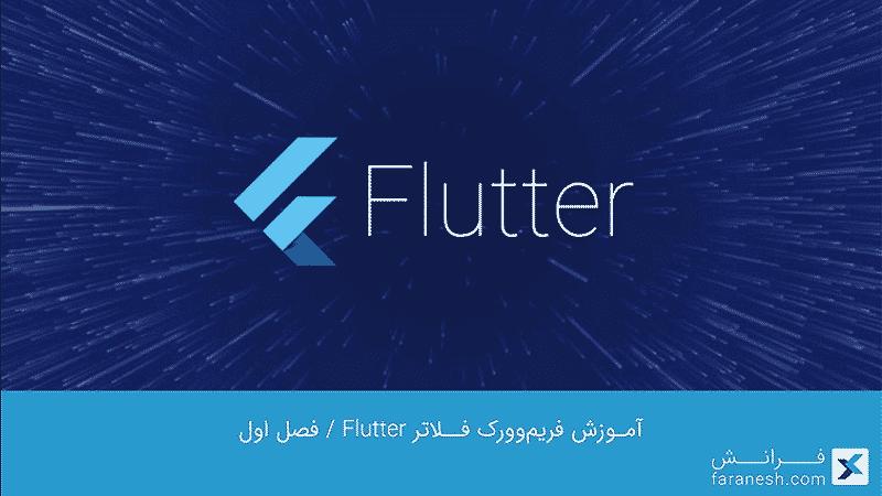 دوره flutter